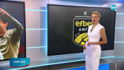 Спортни новини (10.07.2020 - обедна емисия)