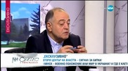 """Ген. Атанас Атанасов в """"На светло с Люба Кулезич"""" (14.02.2015г.)"""