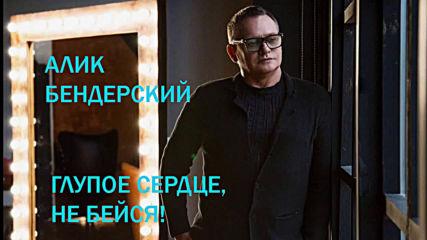 Алик Бендерский - Глупое сердце не бейся