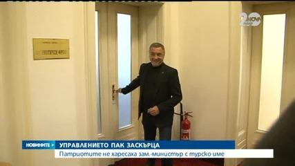 Патриотите не харесаха зам.-министър с турско име