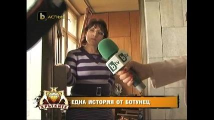 Цигани крадат ток от самотна жена в Ботунец