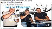 Братя Бабечки - Ти Си Измама ( H D Audio )