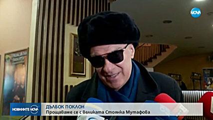 ДЪЛБОК ПОКЛОН: България се прощава със Стоянка Мутафова