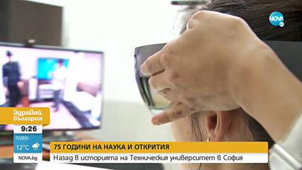 Техническият университет в София навърши 75 г.