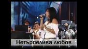 Кичка Бодурова - Нетърпелива Любов