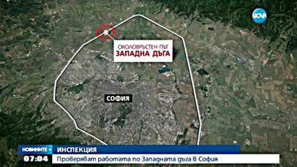 Проверяват работата по Западната дъга в София