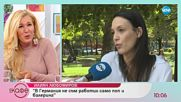 """Луиза Григорова-Макарив: """"Жените са станали агресивни. нападат мъжете и те започват да се плашат"""""""