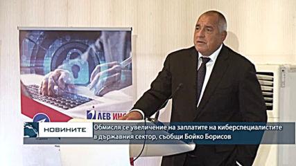 Борисов: Обмисляме увеличение на заплатите на киберспециалистите в държавния сектор