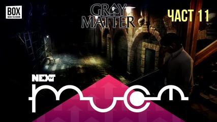 NEXTTV 024: Gray Matter (Част 11) Емо от Велико Търново