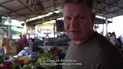 Гордън Рамзи: Кулинарният изследовател - разходка из Лаос