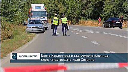 Председателят на Народното събрание Цвета Караянчева пострада при катастрофа на пътя Шумен-Силистра