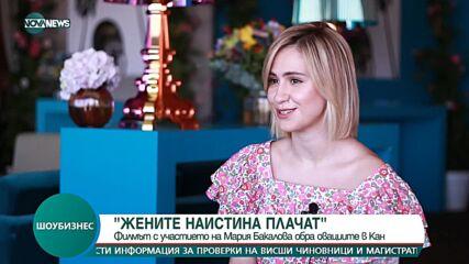 """ОТ ФЕСТИВАЛА В КАН: Екипът на """"Жените наистина плачат"""" - българският филм с послание"""