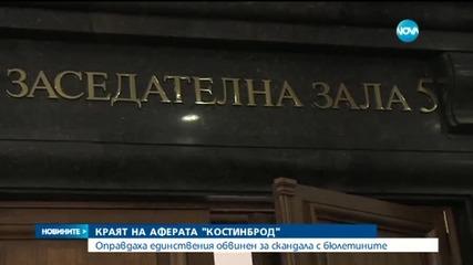 СГС оправда Росен Желязков - репортаж