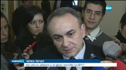 Външно: Турция не потвърждава да е забранен достъпът на Доган и Пеевски
