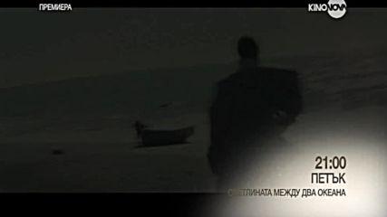 """""""Светлина между два океана"""" - премиера на 23 ноември по KINO NOVA"""