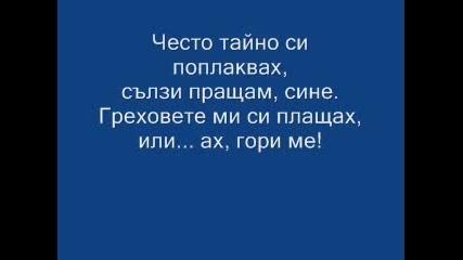 Сашо Роман - Първородна Рожба