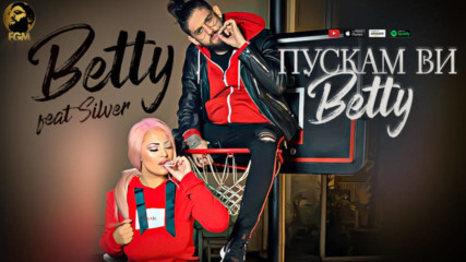 Betty ft. Silver - Puskam vi Betty / Бети ft. Силвър - Пускам ви Бети, 2020