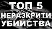 Топ 5 Неразкрити убийства