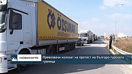 Превозвачи излизат на протест на българо-турската граница