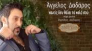 Агелос Дадарос - никой не иска да си добре