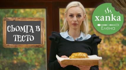 НИКУЛДЕНСКА сьомга в тесто