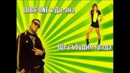 Lubs-one ft. Ди-ана - Ще събудим града (2012)