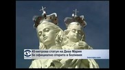 45-метрова статуя на Дева Мария бе официално открита в Боливия