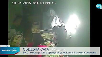 ВКС гледа делото срещу акушерката Емилия Ковачева