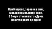 велик Е Нашият Войник - Боен Марш