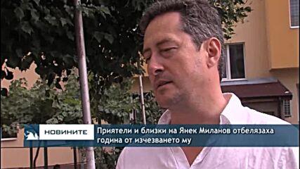 Приятели и близки на Янек Миланов отбелязаха година от изчезването му