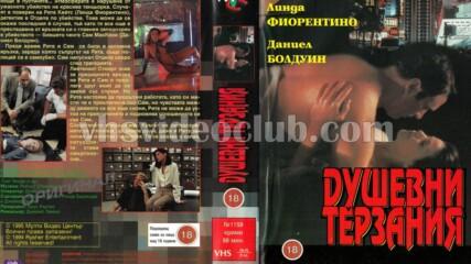 Душевни терзания (синхронен екип, дублаж на Мулти Видео Център, 1995 г.) (запис)