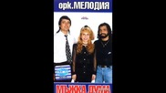 Орк Мелодия и Калоян Киров - Зла Свекърва 1996