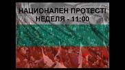 България Се Събуди !!