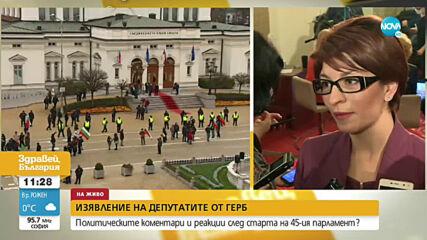 ГЕРБ ще се въздържи при гласуването на кандидатурите на другите политически сили за председател на Н