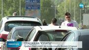 Хиляди българи тръгват на път за празниците