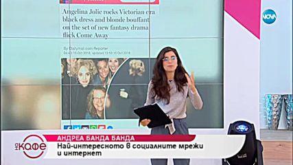 """Андреа Банда-Банда представя горещите новини от социалните мрежи - """"На кафе"""" (16.10.2018)"""