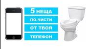 Телефонът ти е по-мръсен от тези 5 неща