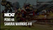 NEXTTV 053: Review: Samurai Warriors 4-II
