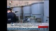 Сирия унищожи в срок оборудването за производство на химически оръжия