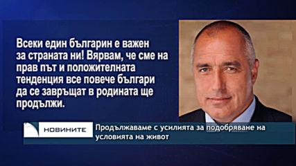 Борисов: Продължаваме с усилията за подобряване на условията на живот