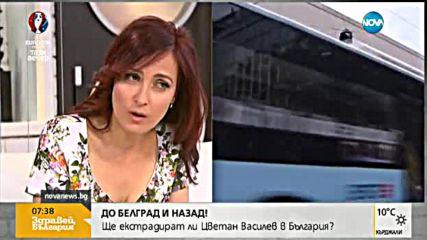 Цветан Василев няма да се прибере скоро в България