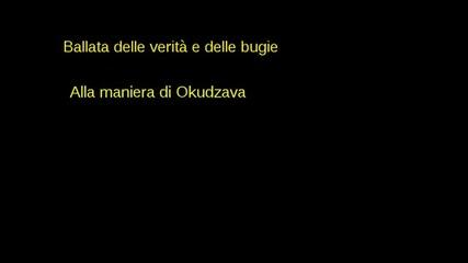 Правда и Ложь- A parable about truth- Ballata delle verita e delle bugie