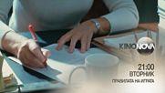 """Правилата на играта"" на 5 юни по KINO NOVA"