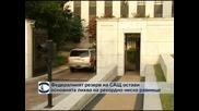 Федералният резерв на САЩ остави непроменена основната лихва