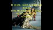 Vasilis Karas&konstantina - Otrovata-Превод