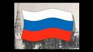 Гимн Российской Федерации-Химн На Русия