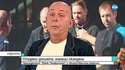 """СТУДЕНИ ДОСИЕТА, ГОРЕЩИ СКАНДАЛИ: Случаят """"Джок Полфийман"""" и обществените реакции"""