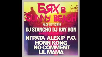 Bqh V Sunny Beach ( Igrata, F.o., Honn Kong, Alex P, No Coment, Dj Stancho, Dj Ray Bon, Lil Mama)