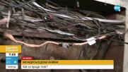 """Кражба на ток от съседи донесе """"солени"""" сметки"""