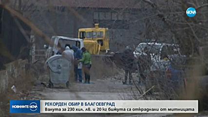 РЕКОРДЕН ОБИР В БЛАГОЕВГРАД: Валута за 230 000 лв и 20 кг. бижута са откраднали от митницата